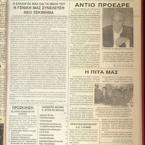 agiopetritika-nea-0023