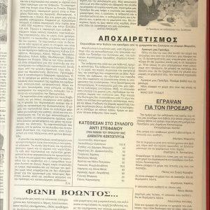 agiopetritika-nea-0025