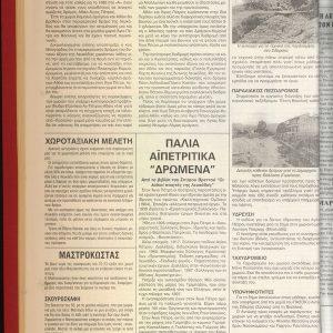agiopetritika-nea-0030