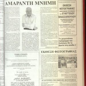agiopetritika-nea-0041