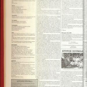 agiopetritika-nea-0042