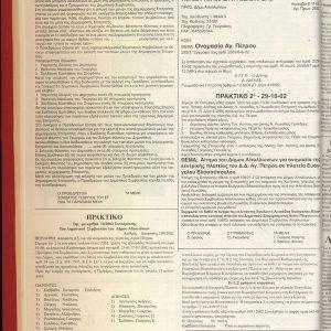 agiopetritika-nea-0054