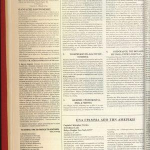 agiopetritika-nea-0056