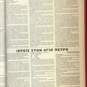 agiopetritika-nea-0057