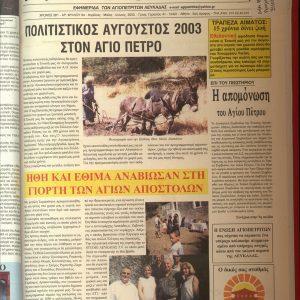 agiopetritika-nea-0069