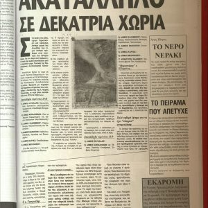 agiopetritika-nea-0090