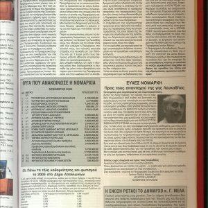 agiopetritika-nea-0141