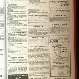 agiopetritika-nea-0154