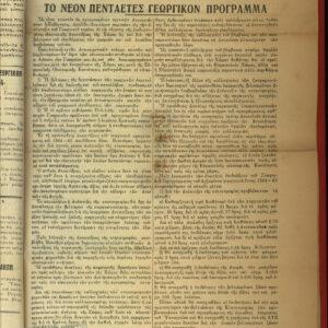 ΕΦΗΜΕΡΙΔΑ ΓΕΩΡΓΙΚΑ-nea-0021
