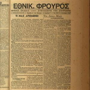 ΕΦΗΜΕΡΙΔΑ ΕΘΝΙΚΟΣ ΦΡΟΥΡΟΣ-nea-0005