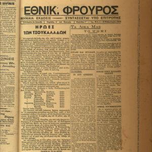 ΕΦΗΜΕΡΙΔΑ ΕΘΝΙΚΟΣ ΦΡΟΥΡΟΣ-nea-0013