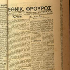 ΕΦΗΜΕΡΙΔΑ ΕΘΝΙΚΟΣ ΦΡΟΥΡΟΣ-nea-0021