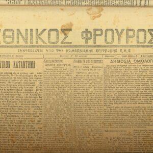 ΕΦΗΜΕΡΙΔΑ ΕΘΝΙΚΟΣ ΦΡΟΥΡΟΣ-nea-0029
