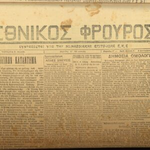 ΕΦΗΜΕΡΙΔΑ ΕΘΝΙΚΟΣ ΦΡΟΥΡΟΣ-nea-0030