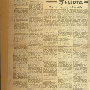ΕΦΗΜΕΡΙΔΑ ΛΕΥΚΑΔΙΤΙΚΕΣ ΣΕΛΙΔΕΣ-nea-0003