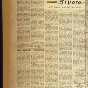 ΕΦΗΜΕΡΙΔΑ ΛΕΥΚΑΔΙΤΙΚΕΣ ΣΕΛΙΔΕΣ-nea-0012
