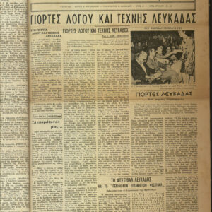 ΕΦΗΜΕΡΙΔΑ ΛΕΥΚΑΔΙΤΙΚΕΣ ΣΕΛΙΔΕΣ-nea-0033