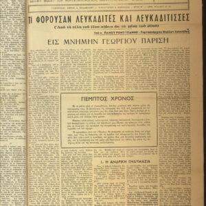 ΕΦΗΜΕΡΙΔΑ ΛΕΥΚΑΔΙΤΙΚΕΣ ΣΕΛΙΔΕΣ-nea-0041