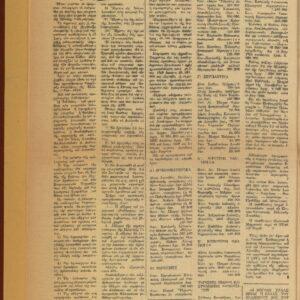 ΕΦΗΜΕΡΙΔΑ ΛΕΥΚΑΣ ΑΡΙΘΜΟΣ ΦΥΛΛΩΝ 301-406 ΑΠΟ ΧΑΡΑΜΟΓΛΗ-nea-0004