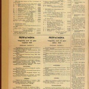 ΕΦΗΜΕΡΙΔΑ ΛΕΥΚΑΣ ΑΡΙΘΜΟΣ ΦΥΛΛΩΝ 301-406 ΑΠΟ ΧΑΡΑΜΟΓΛΗ-nea-0008