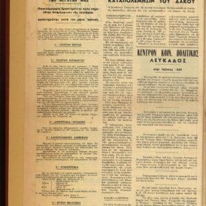 ΕΦΗΜΕΡΙΔΑ ΛΕΥΚΑΣ ΑΡΙΘΜΟΣ ΦΥΛΛΩΝ 301-406 ΑΠΟ ΧΑΡΑΜΟΓΛΗ-nea-0012
