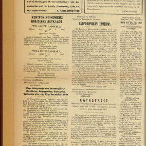 ΕΦΗΜΕΡΙΔΑ ΛΕΥΚΑΣ ΑΡΙΘΜΟΣ ΦΥΛΛΩΝ 301-406 ΑΠΟ ΧΑΡΑΜΟΓΛΗ-nea-0018