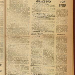 ΕΦΗΜΕΡΙΔΑ ΛΕΥΚΑΣ ΑΡΙΘΜΟΣ ΦΥΛΛΩΝ 301-406 ΑΠΟ ΧΑΡΑΜΟΓΛΗ-nea-0044