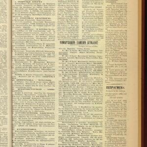 ΕΦΗΜΕΡΙΔΑ ΛΕΥΚΑΣ ΑΡΙΘΜΟΣ ΦΥΛΛΩΝ 301-406 ΑΠΟ ΧΑΡΑΜΟΓΛΗ-nea-0048