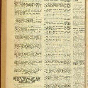 ΕΦΗΜΕΡΙΔΑ ΛΕΥΚΑΣ ΑΡΙΘΜΟΣ ΦΥΛΛΩΝ 301-406 ΑΠΟ ΧΑΡΑΜΟΓΛΗ-nea-0049