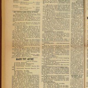 ΕΦΗΜΕΡΙΔΑ ΛΕΥΚΑΣ ΑΡΙΘΜΟΣ ΦΥΛΛΩΝ 301-406 ΑΠΟ ΧΑΡΑΜΟΓΛΗ-nea-0053
