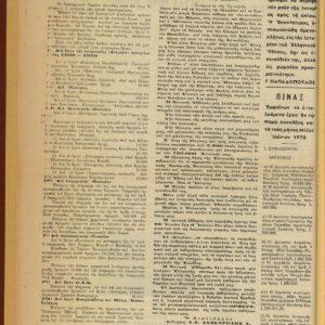 ΕΦΗΜΕΡΙΔΑ ΛΕΥΚΑΣ ΑΡΙΘΜΟΣ ΦΥΛΛΩΝ 301-406 ΑΠΟ ΧΑΡΑΜΟΓΛΗ-nea-0057