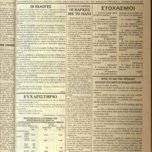 ΕΦΗΜΕΡΙΔΑ ΛΕΥΚΑΣ-nea-0013