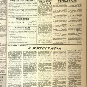 ΕΦΗΜΕΡΙΔΑ ΛΕΥΚΑΣ-nea-0021