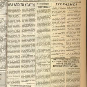 ΕΦΗΜΕΡΙΔΑ ΛΕΥΚΑΣ-nea-0045