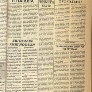 ΕΦΗΜΕΡΙΔΑ ΛΕΥΚΑΣ-nea-0049