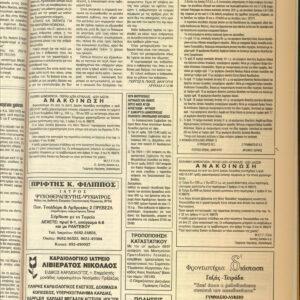 ΕΦΗΜΕΡΙΔΑ ΛΕΥΚΑΣ-nea-0059