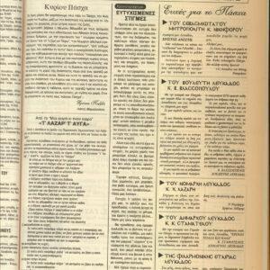 ΕΦΗΜΕΡΙΔΑ ΛΕΥΚΑΣ-nea-0061