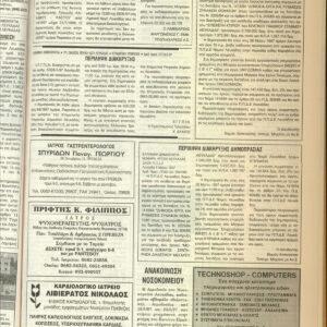 ΕΦΗΜΕΡΙΔΑ ΛΕΥΚΑΣ-nea-0071