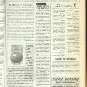 ΕΦΗΜΕΡΙΔΑ ΛΕΥΚΑΣ-nea-0091