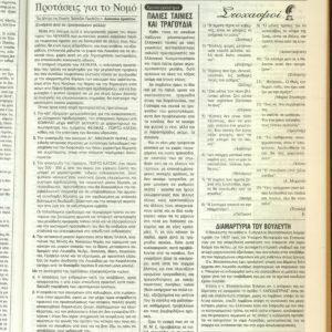 ΕΦΗΜΕΡΙΔΑ ΛΕΥΚΑΣ-nea-0099