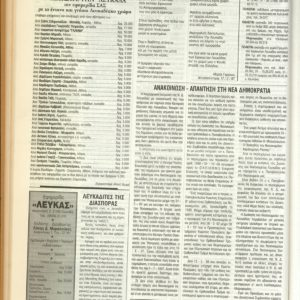 ΕΦΗΜΕΡΙΔΑ ΛΕΥΚΑΣ-nea-0100