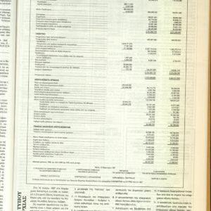 ΕΦΗΜΕΡΙΔΑ ΛΕΥΚΑΣ-nea-0101