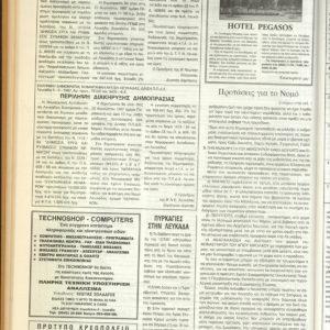 ΕΦΗΜΕΡΙΔΑ ΛΕΥΚΑΣ-nea-0102