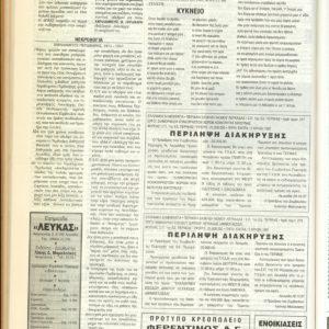 ΕΦΗΜΕΡΙΔΑ ΛΕΥΚΑΣ-nea-0122