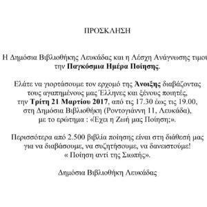 ΠΡΟΣΚΛΗΣΗ ΠΑΓΚΟΣΜΙΑ ΗΜΕΡΑ ΠΟΙΗΣΗΣ 2017